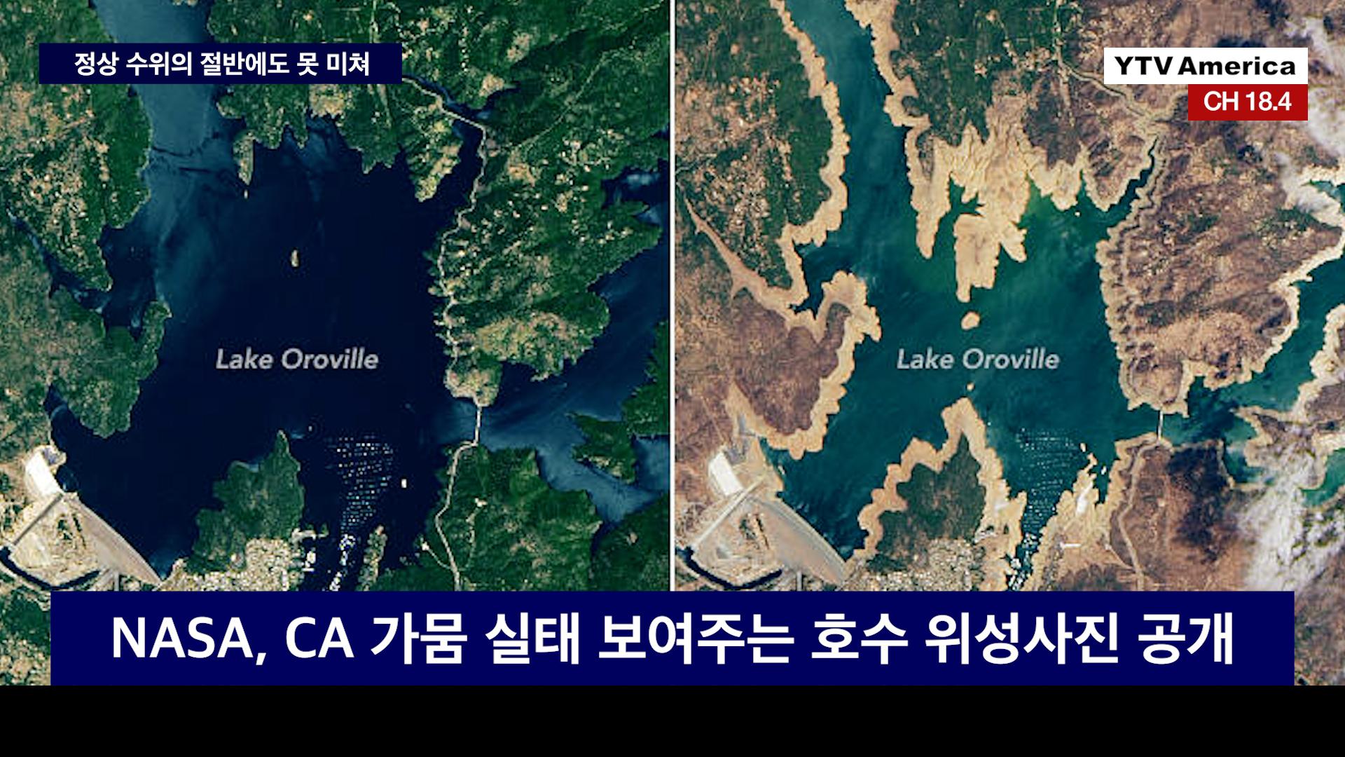 호수 가뭄.jpg
